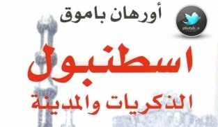 Photo of كتاب اسطنبول الذكريات والمدينة أورهان باموق PDF