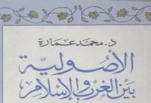 Photo of كتاب الأصولية بين الغرب والإسلام محمد عمارة PDF