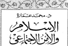 Photo of كتاب الإسلام والأمن الاجتماعي محمد عمارة PDF
