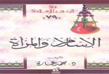 Photo of كتاب الإسلام والمرأة في رأي الإمام محمد عبده محمد عمارة PDF