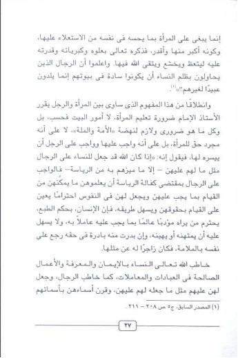 والمرأة فى رأي الإمام محمد عبده الطبعة الرابعة د. محمد عمارة Maktbah 2