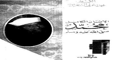 Photo of كتاب الإنسان الكامل محمد صلى الله عليه وسلم محمد متولي الشعراوي PDF