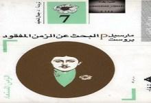 Photo of رواية البحث عن الزمن المفقود الجزء 7 الزمن المستعاد مارسيل بروست PDF