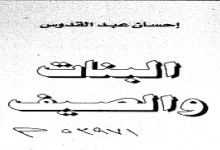 Photo of رواية البنات والصيف إحسان عبد القدوس PDF