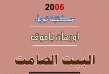 Photo of رواية البيت الصامت أورهان باموق PDF