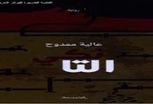 Photo of رواية التانكي عالية ممدوح PDF