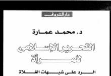 Photo of كتاب التحرير الإسلامى للمرأة الرد على شبهات الغلاة محمد عمارة PDF