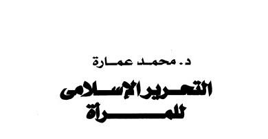 Photo of كتاب التحرير الاسلامي للمرأة محمد عمارة PDF