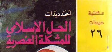 Photo of كتاب الحل الإسلامي للمشكلةالعنصرية أحمد ديدات PDF