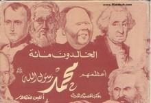 Photo of كتاب الخالدون مائة أعظمهم محمد صلى الله عليه وسلم مايكل هارت PDF