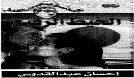 Photo of رواية الخيط الرفيع إحسان عبد القدوس PDF