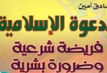 Photo of كتاب الدعوة الاسلامية فريضة شرعية وضرورة بشرية صادق أمين PDF