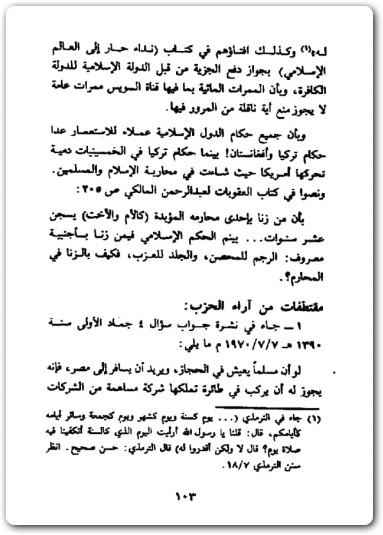 الدعوة الإسلامية فريضة شرعية وضرورة بشرية pdf