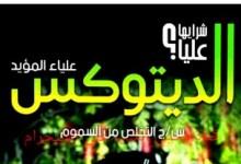 Photo of كتاب الديتوكس التخلص من السموم علياء المؤيد PDF