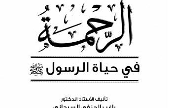 Photo of كتاب الرحمة في حياة الرسول صلى الله عليه وسلم راغب السرجاني PDF