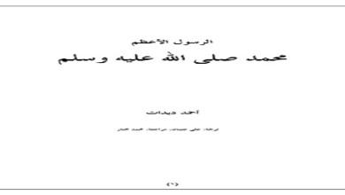 Photo of كتاب الرسول الاعظم: محمد صلى الله عليه وسلم أحمد ديدات PDF
