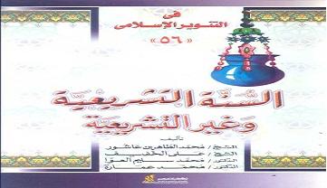 Photo of كتاب السنة التشريعية وغير التشريعية محمد عمارة PDF