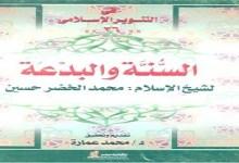 Photo of كتاب السنة والبدعة محمد الخضر حسين PDF