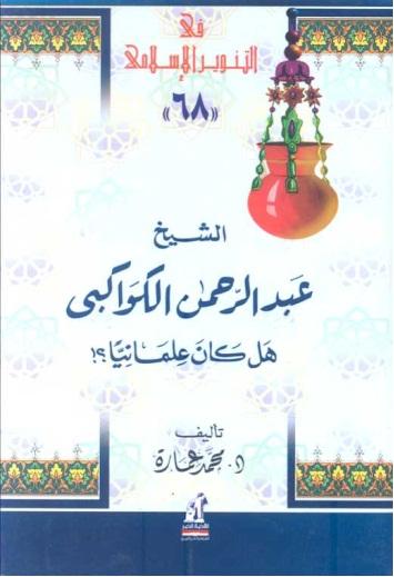 كتاب ام القرى للكواكبي pdf