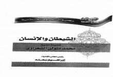 Photo of كتاب الشيطان والانسان محمد متولي الشعراوي PDF