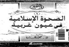 Photo of كتاب الصحوة الإسلامية فى عيون غربية محمد عمارة PDF