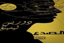 Photo of رواية الصدع دوريس ليسينج PDF