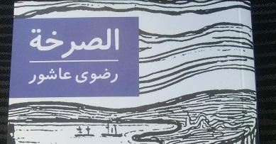 Photo of كتاب الصرخة رضوى عاشور PDF