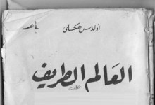 Photo of رواية العالم الطريف ألدوس هكسلي PDF