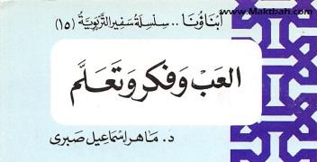Photo of كتاب العب و فكر و تعلم ماهر إسماعيل صبري PDF