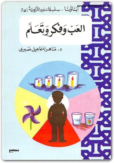 كتاب تعلم الشعر pdf