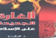 Photo of كتاب الغارة الجديدة على الإسلام محمد عمارة PDF
