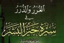 Photo of كتاب الغرر والدرر في سيرة خير البشر عزالدين بن جماعة PDF