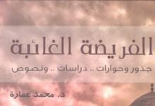 Photo of كتاب الفريضة الغائبة .. جذور وحوارات .. دراسات ونصوص محمد عمارة PDF