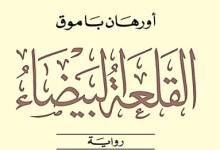 Photo of رواية القلعة البيضاء أورهان باموق PDF