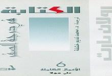 Photo of كتاب الكتابة في درجة الصفر رولان بارت PDF