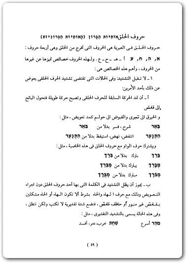 تحميل كتاب اللغة العبرية قواعد ونصوص pdf