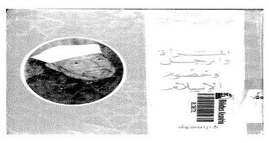 Photo of كتاب المرأة والرجل وخصوم الإسلام محمد متولي الشعراوي PDF