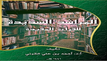 Photo of كتاب المراشد السديدة للقراءة المفيدة أحمد القرني PDF