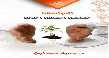 Photo of كتاب المراهقة خصائصها ومشاكلها وحلولها جميل حمداوي PDF