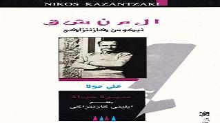 Photo of كتاب المنشق نيكوس كازانتزاكيس ايلينكازانتزاكيس PDF
