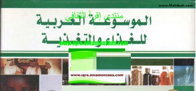 Photo of كتاب الموسوعة العربية للغذاء والتغذية PDF