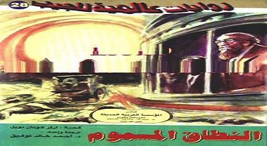 Photo of رواية النطاق المسموم ارثر كونان دويل PDF
