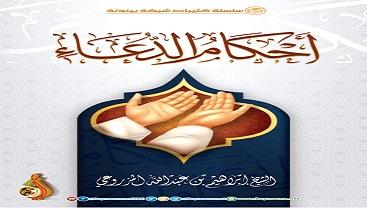 Photo of كتاب أحكام الدعاء ابراهيم بن عبد الله المزروعي PDF