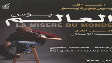 Photo of كتاب بؤس العالم الجزء الأول رغبة الإصلاح بيير بورديو PDF