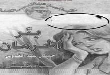 Photo of رواية بئر الحرمان إحسان عبد القدوس PDF