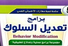 Photo of كتاب برامج تعديل السلوك حمدي عبد الله عبد العظيم PDF