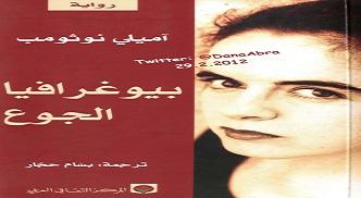 Photo of رواية بيوغرافيا الجوع إميلي نوثومب PDF
