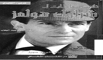 Photo of رواية ثلاث مغامرات عربي انجليزي مغامرات شيرلوك هولمز ارثر كونان دويل PDF