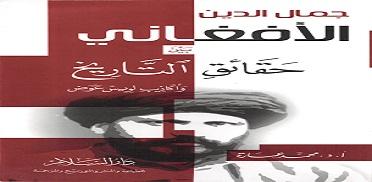 Photo of كتاب جمال الدين الأفغاني بين حقائق التاريخ وأكاذيب لويس عوض محمد عمارة PDF