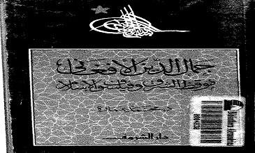 Photo of كتاب جمال الدين الأفغاني موقظ الشرق وفيلسوف الإسلام محمد عمارة PDF